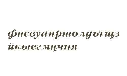 GaramondFLFCyrillic-BolIta
