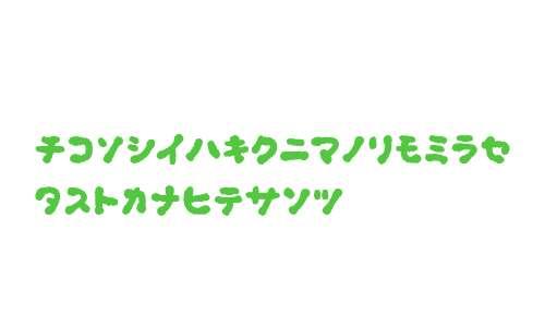 OkonomiKatakana