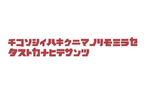 NEURONA-Katakana
