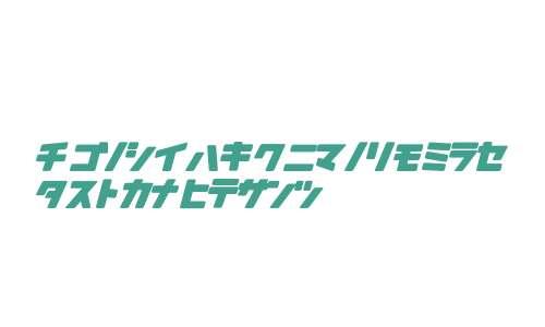 SsTaitoh-Katakana