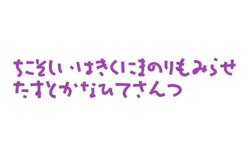 P22 Komusubi HiraganaBoldW90Bd
