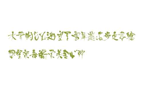 Art of Japanese Calligraphy W