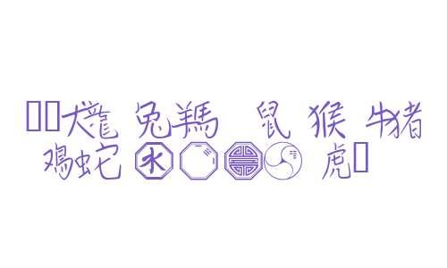 101! Chinese Zodiac