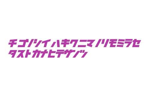 SsTaitohSquare-Katakana
