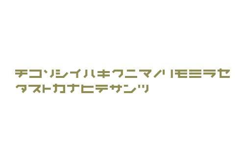 Kunstware-Katakana