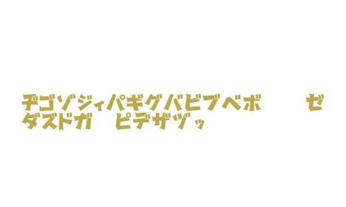 Gachapon-katakana
