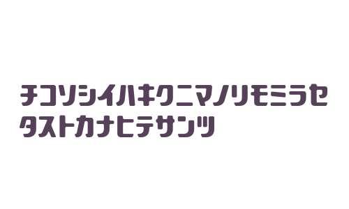 Stanley-Katakana