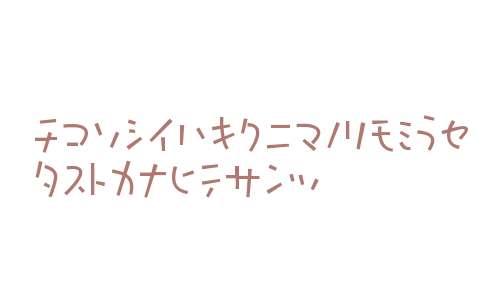 P22 Komusubi W90 Katakana