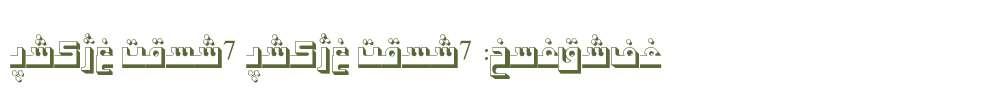Hiyal Kufi7
