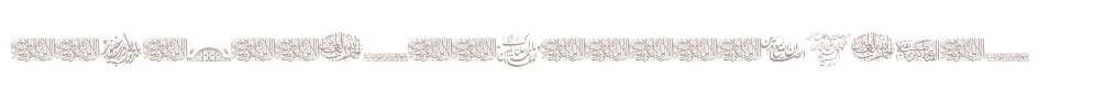 Aayat Quraan 13