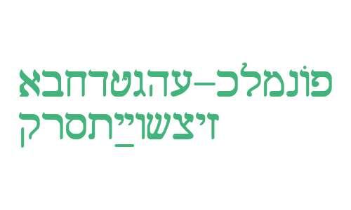 Shalom Old Style