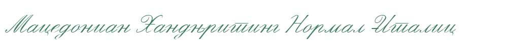 Macedonian Handwriting