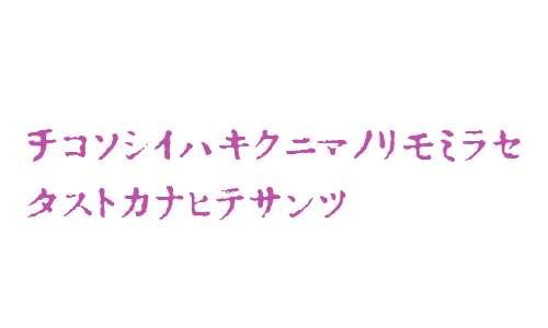 Inkatakana