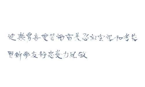 Asian Scroll W95 Dry Brush