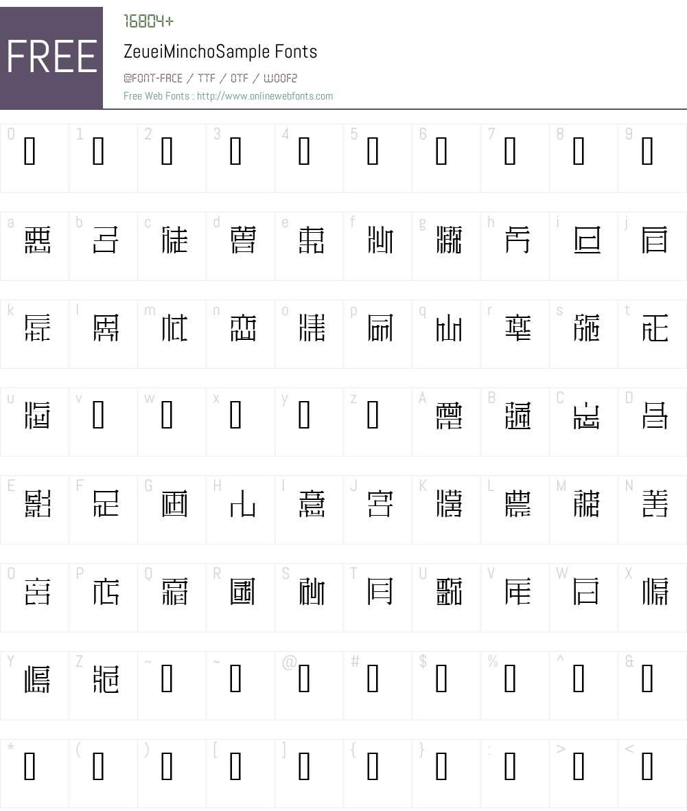 ZeueiMinchoSample Font Screenshots