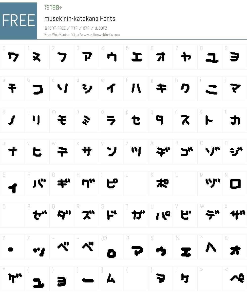 musekinin-katakana Font Screenshots