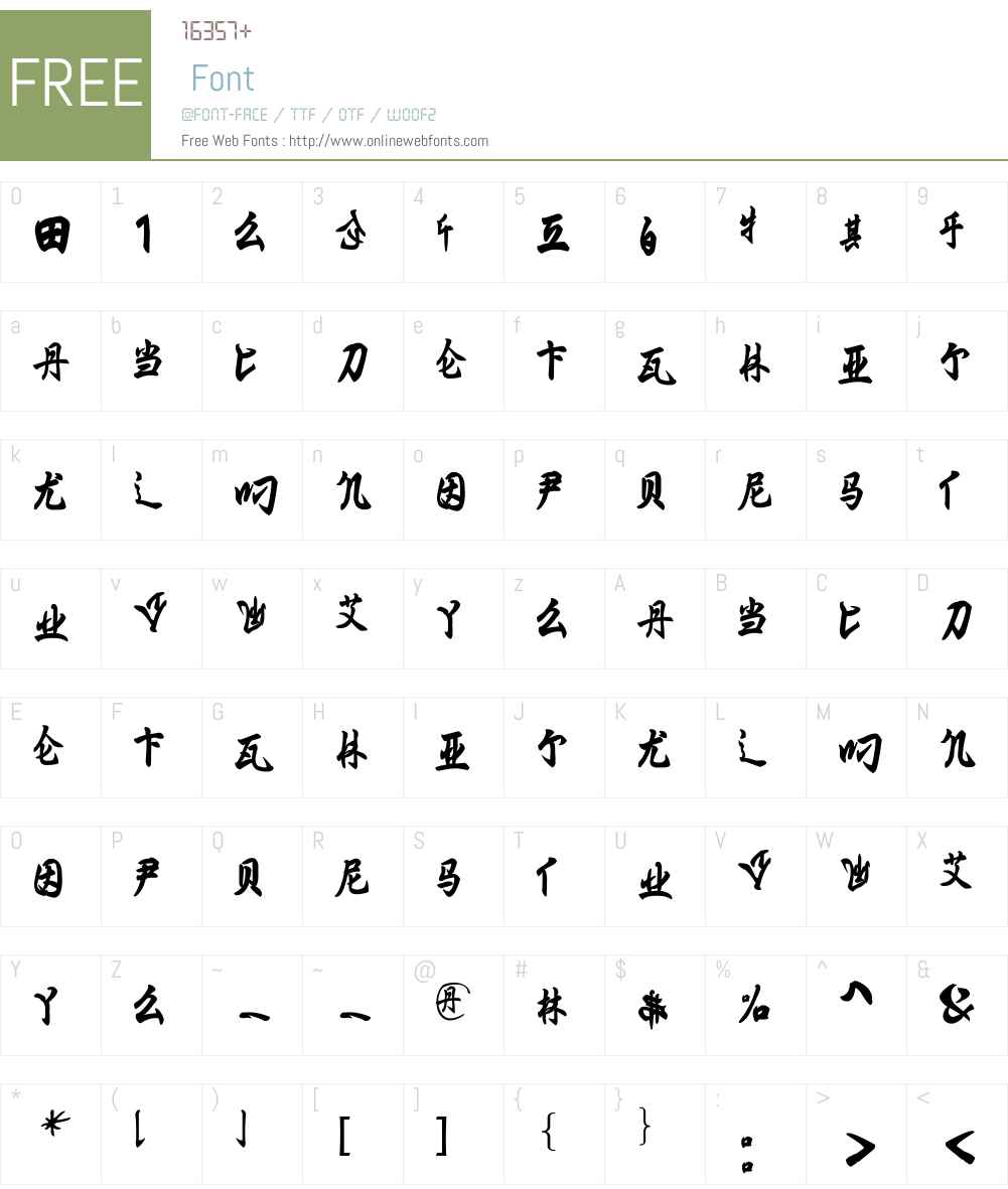 Ming Imperial Font Screenshots