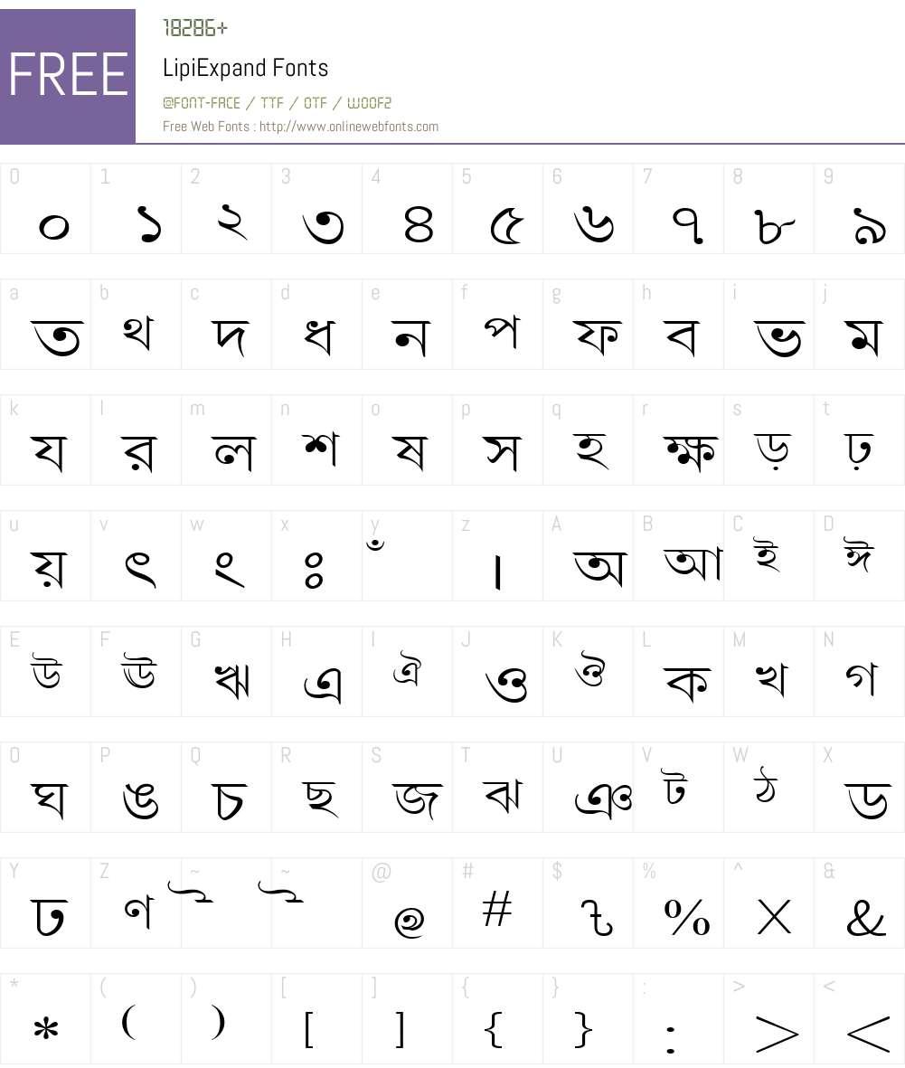 LipiExpand Font Screenshots