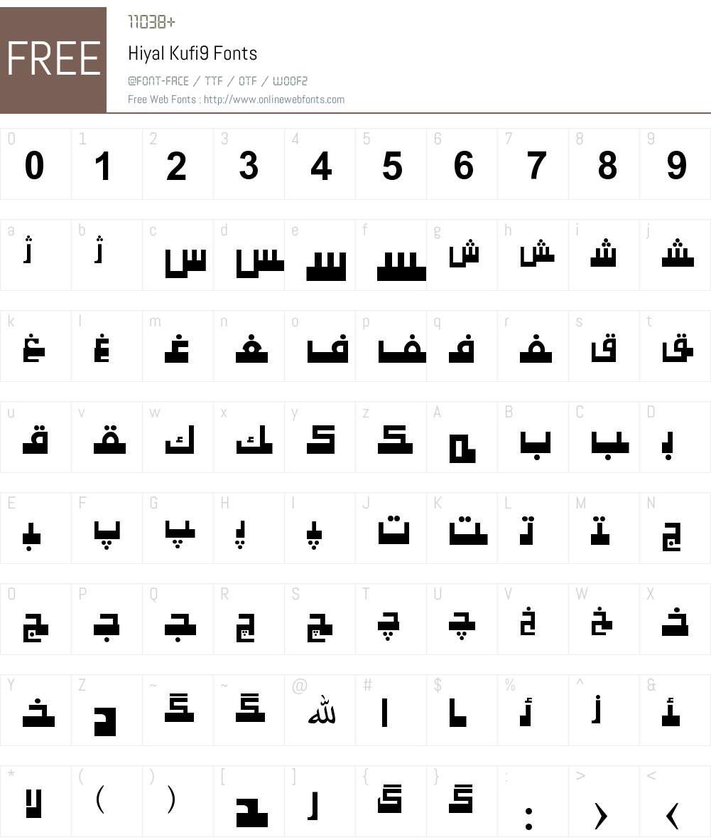 Hiyal Kufi9 Font Screenshots