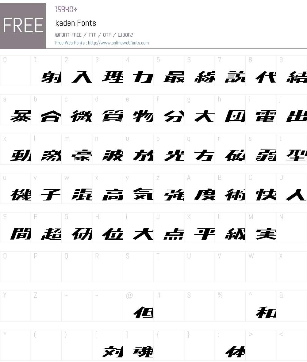 kaden Font Screenshots