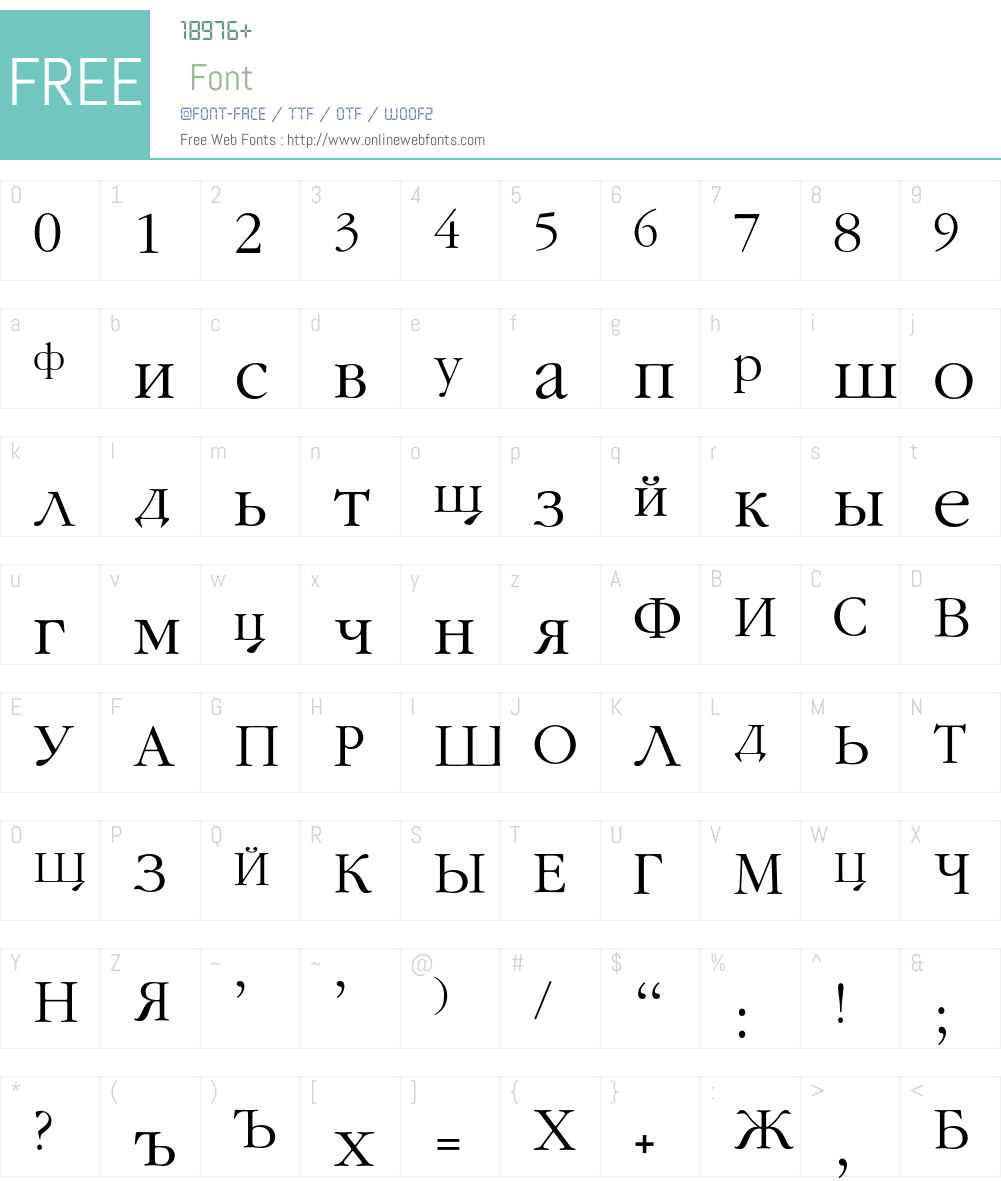 GaramondFLFCyrillic Font Screenshots