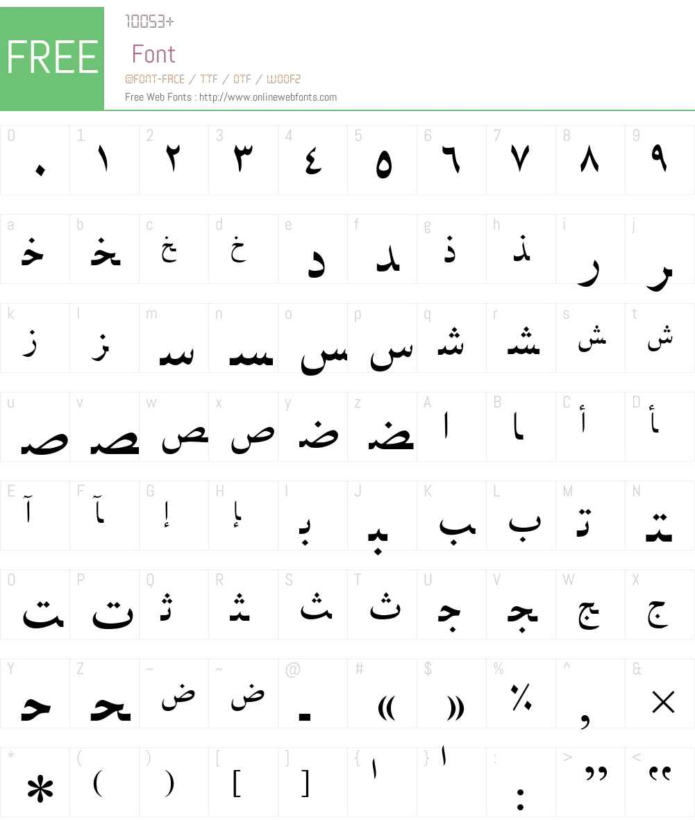 Arabic Font Screenshots
