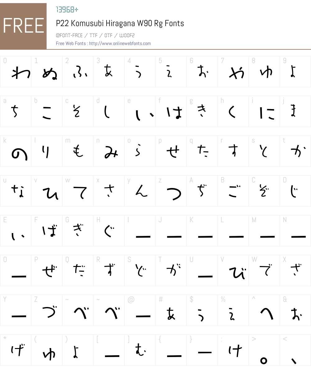 P22KomusubiHiraganaW90-Rg Font Screenshots