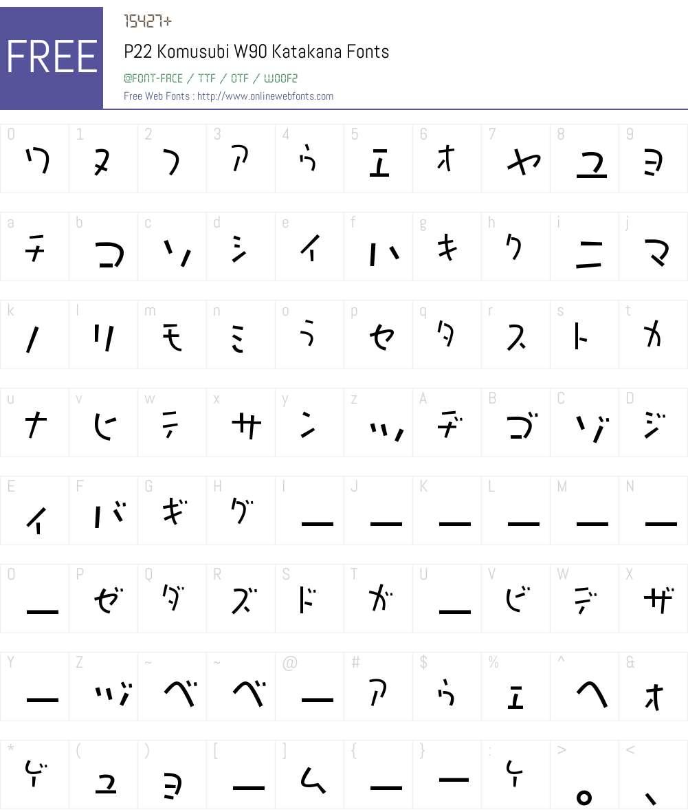 P22KomusubiW90-Katakana Font Screenshots