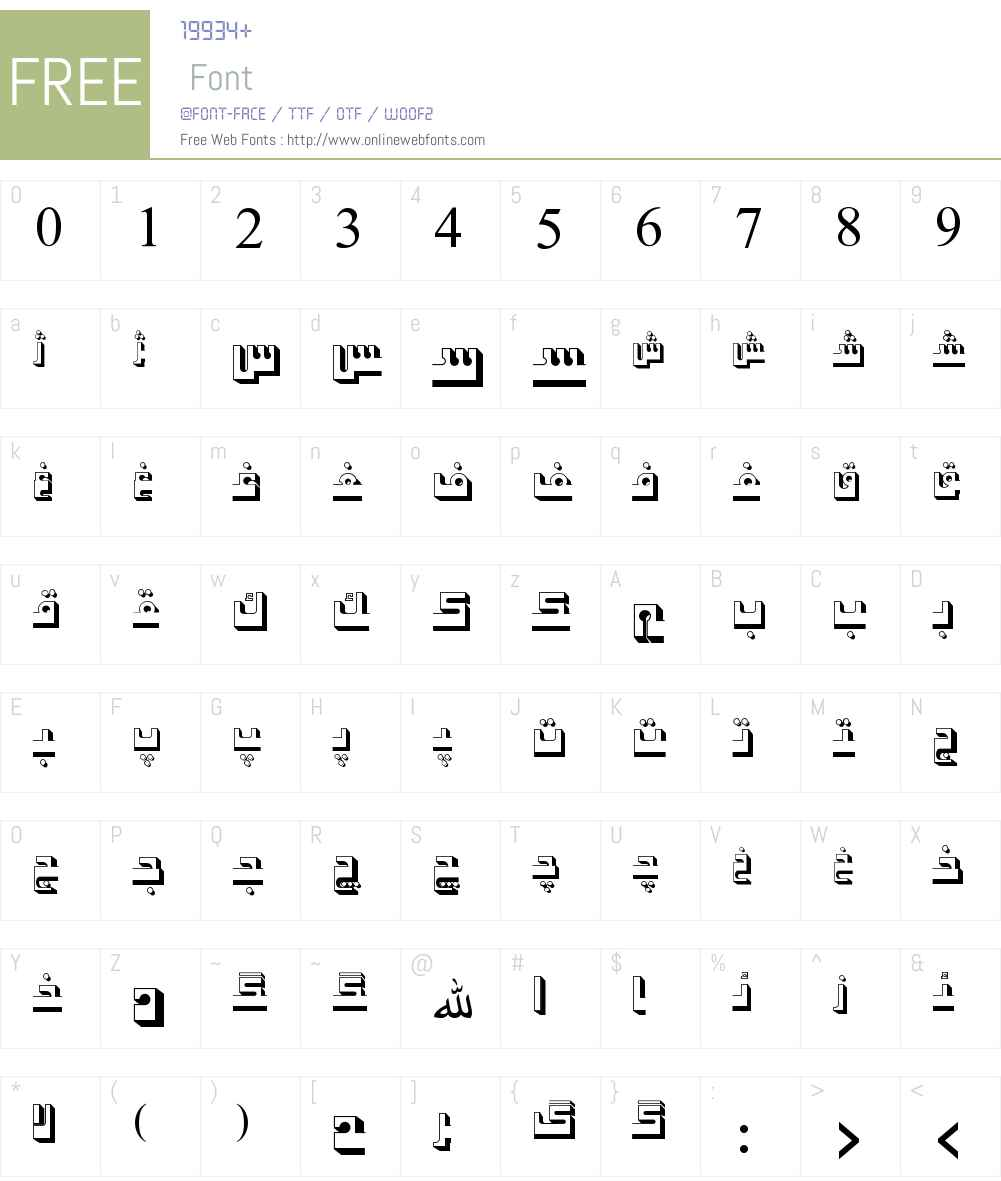 Hiyal Kufi7 Font Screenshots