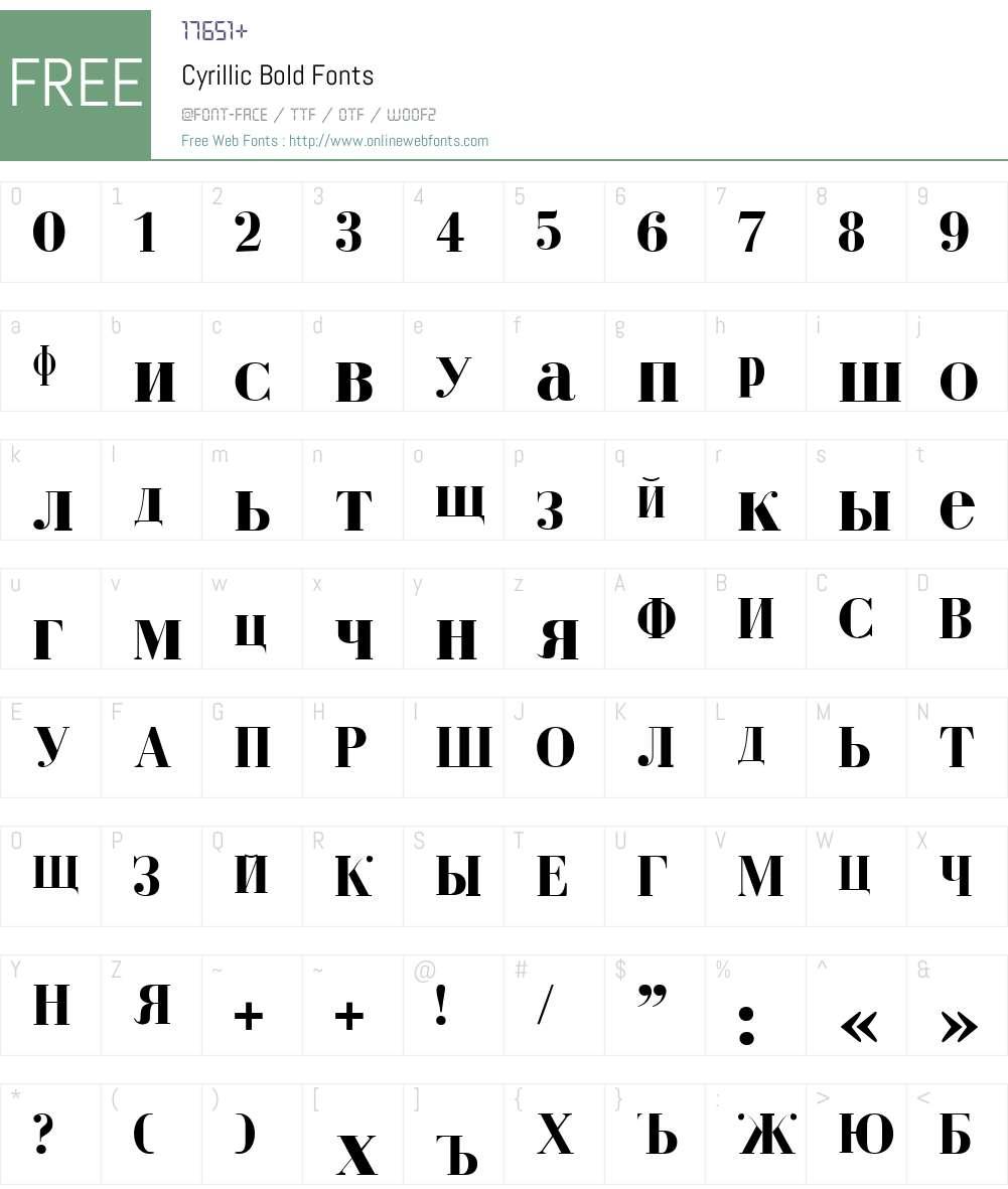 Cyrillic Font Screenshots