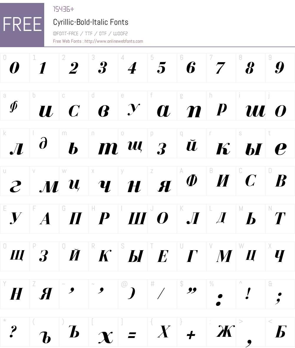 Cyrillic-Bold-Italic Font Screenshots