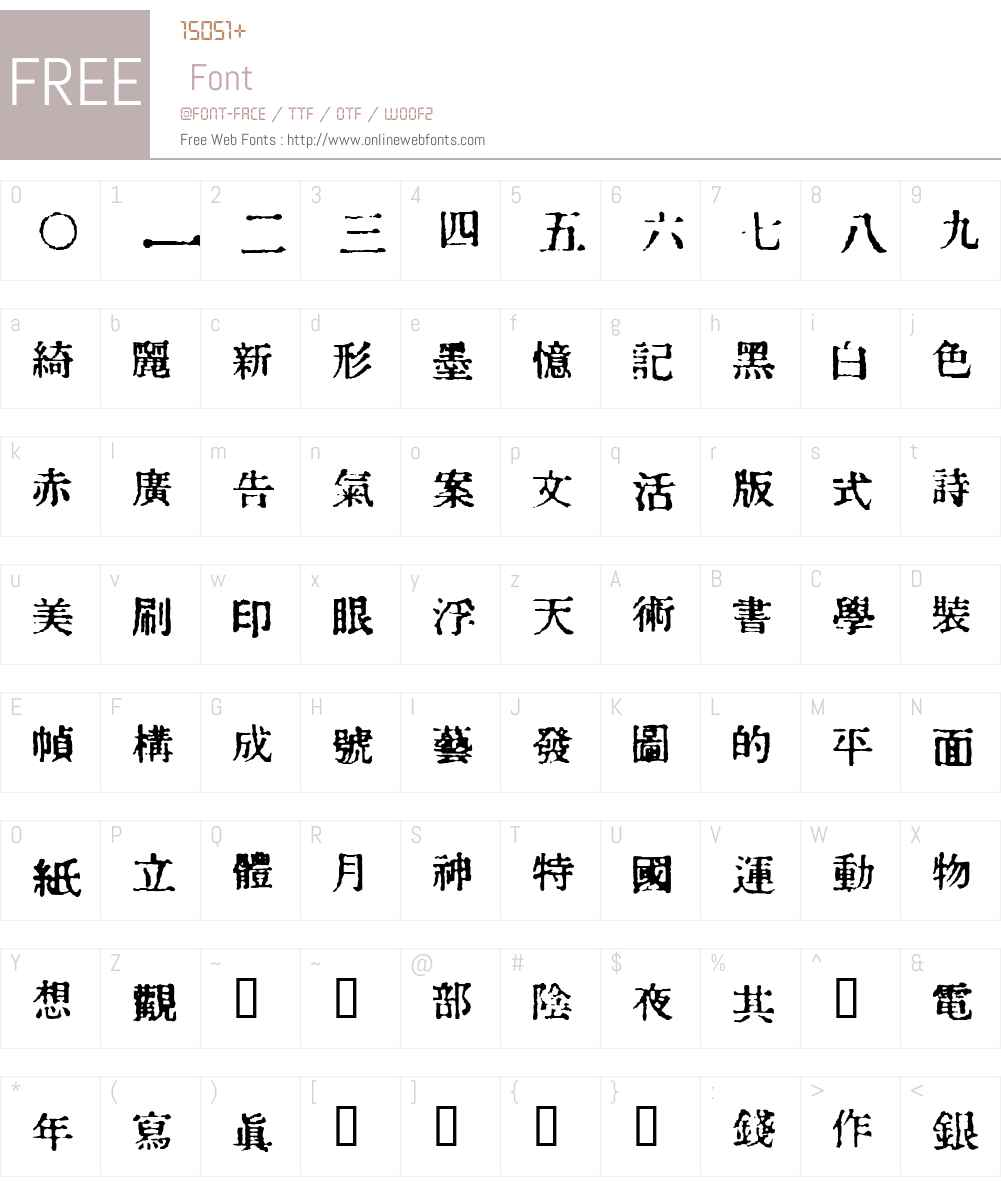 InKanji Font Screenshots