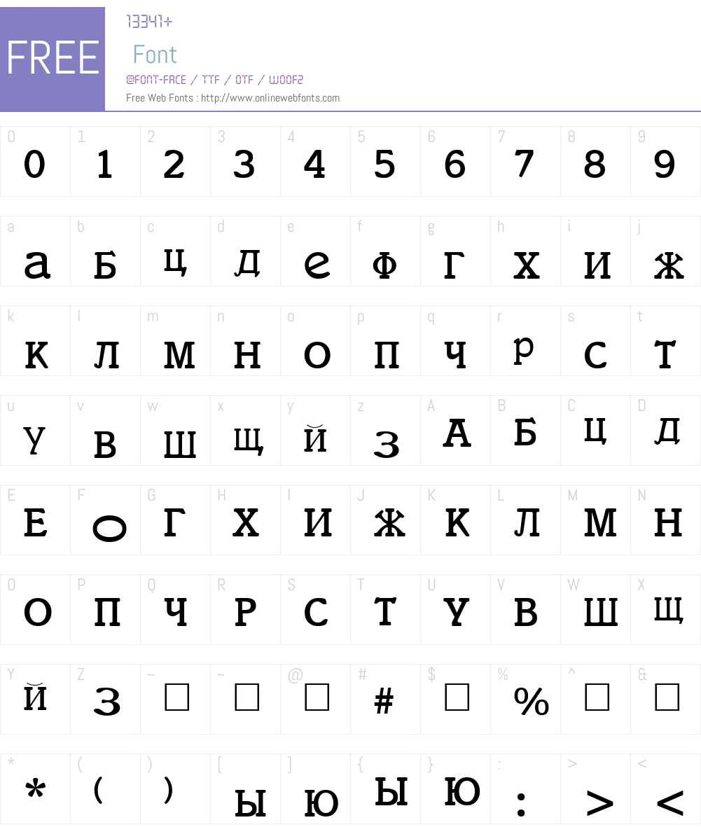 Cyrillic Font Screenshots